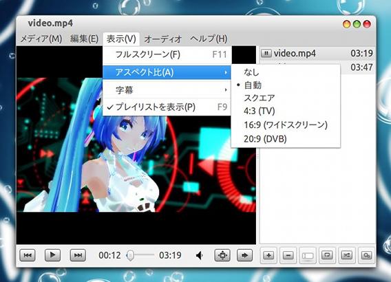 Parole Ubuntu メディアプレイヤー メニュー
