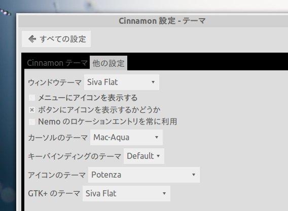Siva Flat Ubuntu テーマ Cinnamon設定