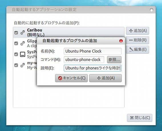 Ubuntu Phone Clock 時計ウィジェット 自動起動