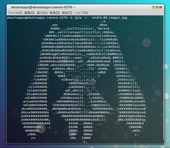 jp2a Ubuntu コマンド アスキーアート