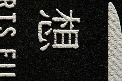 20110713-_DSC4961.jpg