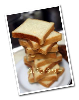 四角いパン