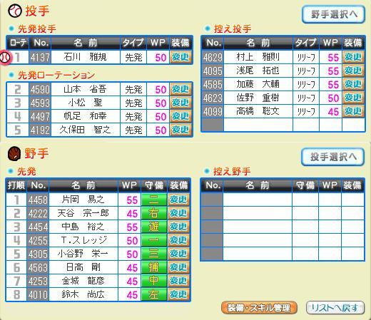 10.3.16 限定①デッキ