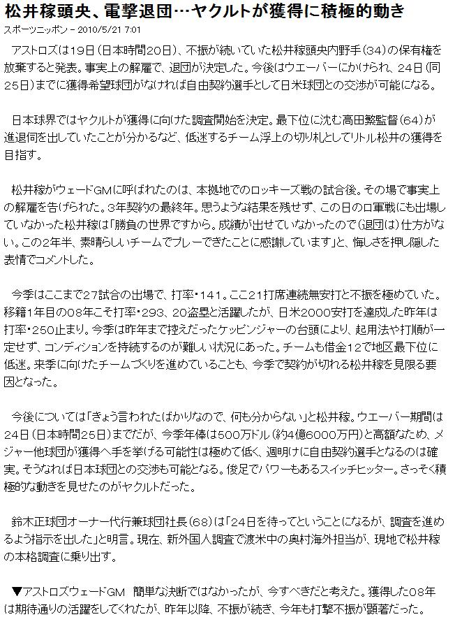 10.5.21 松井稼頭央