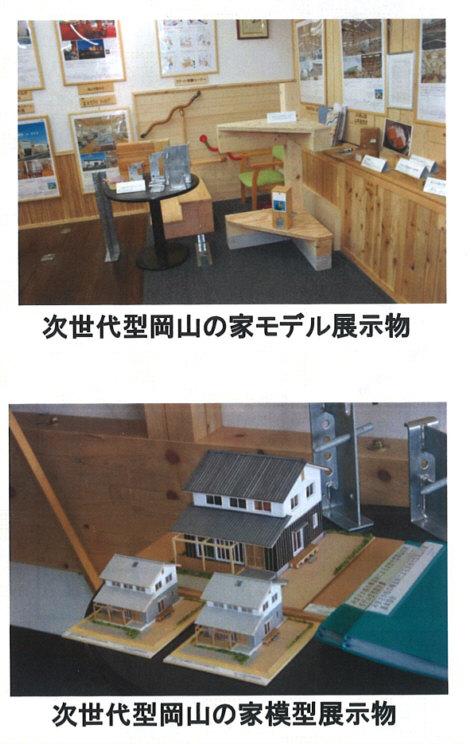 jisedaigataokayamanoie230314a.jpg