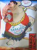タバスコスナック