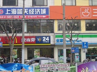 2011.3 上海 015