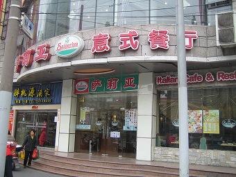 2011.3 上海 018