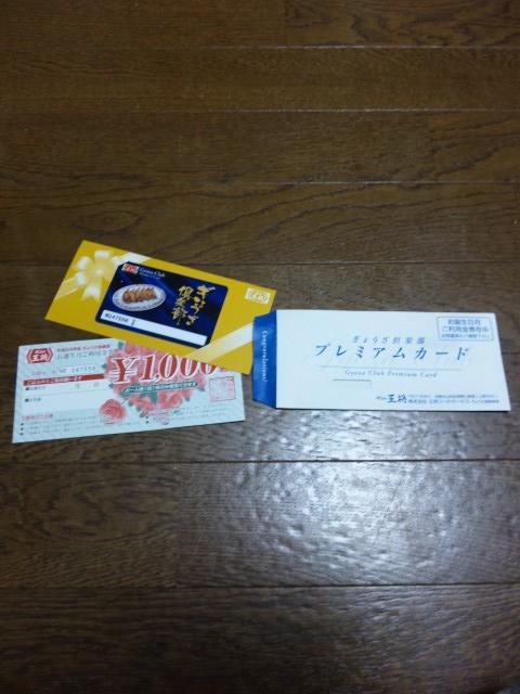 会員カードとお食事券♪