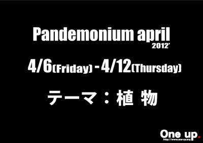 Pandemonium-April-2012-blog.jpg