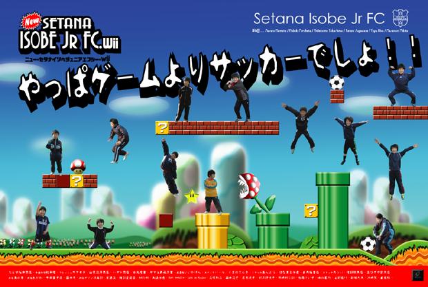 2011 ポスター マリオ風