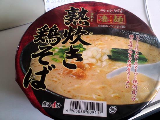 熟炊き鶏そば1