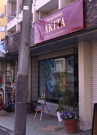 akita0912