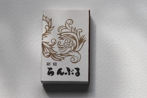 らんぶる(新宿)②