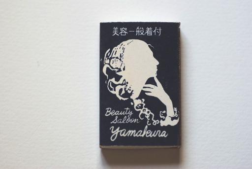 山倉美容院 表