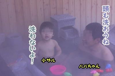 お風呂で魚釣り