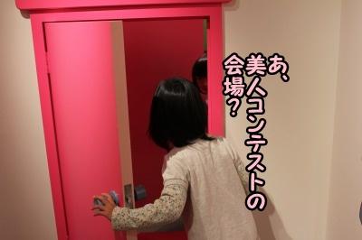 ドアの向こう
