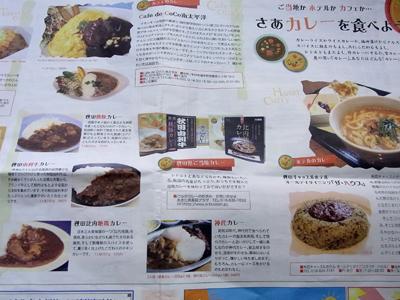 秋田の美味しいカレー勢ぞろい