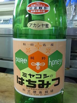 ハチミツも秋田産♪純度100%です!