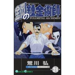 荒川弘「鋼の錬金術師」1~24巻
