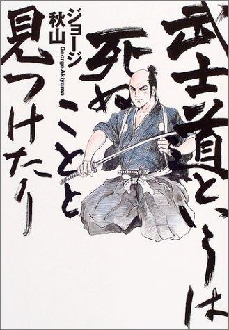 ジョージ秋山「武士道というは死ぬことと見つけたり」
