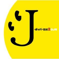 DJ和「J-ポッパー伝説 2 - DJ和 IN WHATS IN ? 20TH MIX」