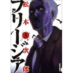 松本次郎「フリージア」3