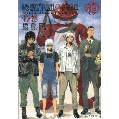 福島聡「機動旅団八福神」10巻
