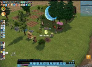 農場アフター
