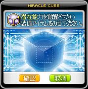 MiracleCubeUI.png