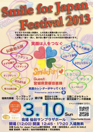 smile-for-festival-2013.jpg
