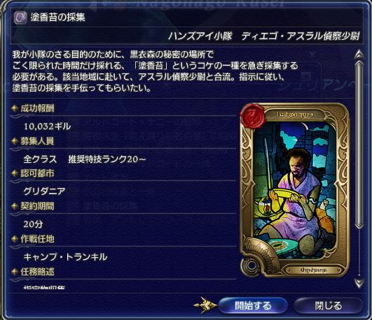 ffxivgame 2010-12-16 16-38-00-97