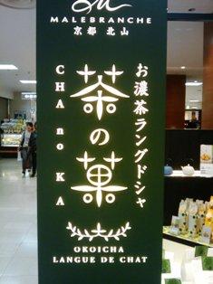 茶の菓ロゴ