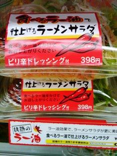 食べるラー油サラダ