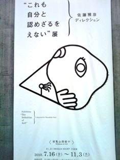 佐藤ポスター