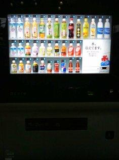 品川自販機