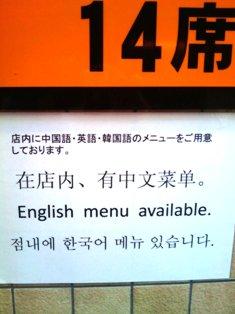 ちゃんぽん3国語
