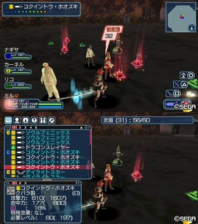 焔帝5_5