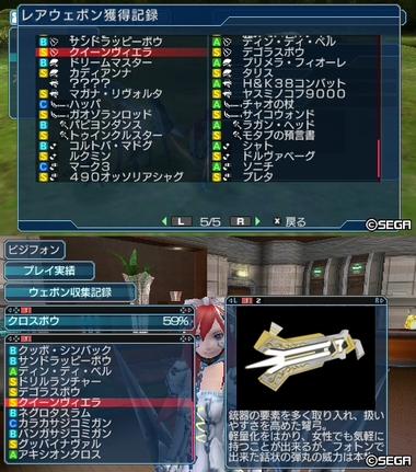 封印ノダチ旅行記3-7
