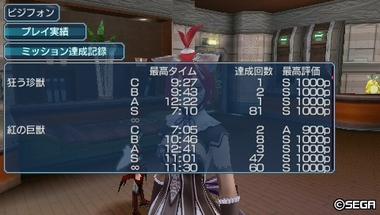 封印ノダチ旅行記3-8