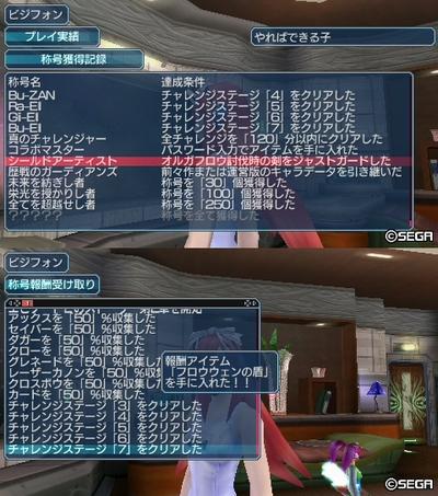 オルガフロウ最終形態に挑戦2-2