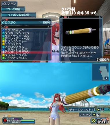 新武器0310_4