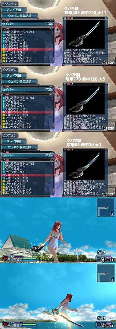 新武器0313_2