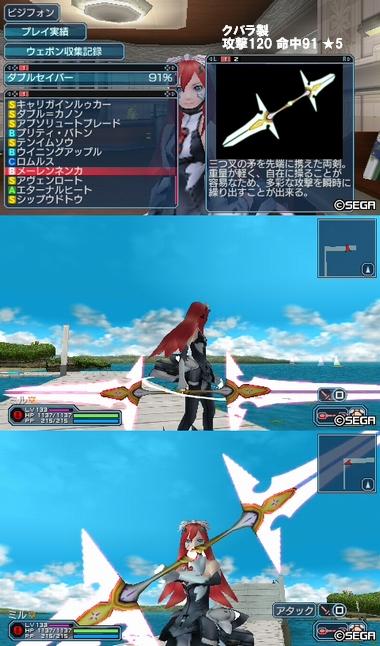 新武器0315_3