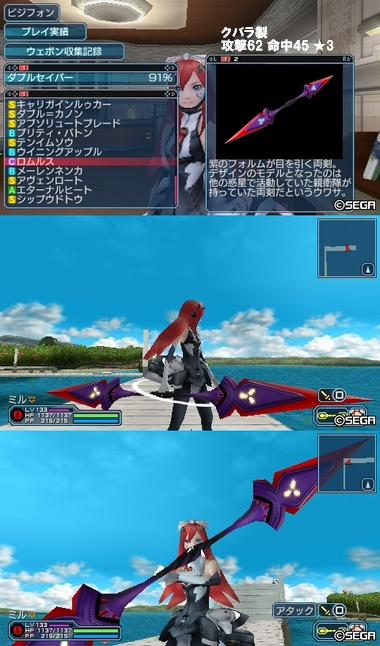 新武器0315_4
