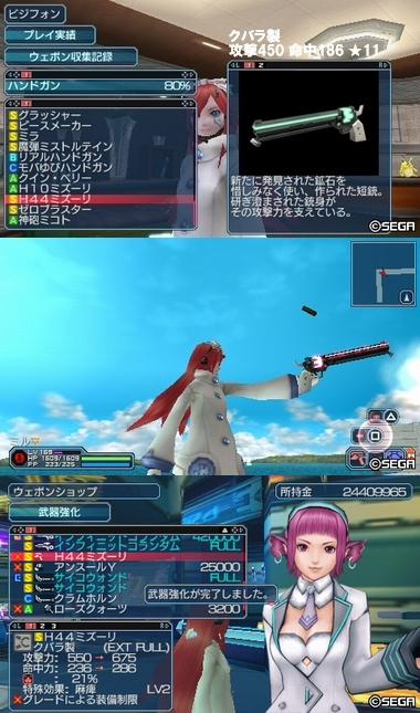 新武器0325_4
