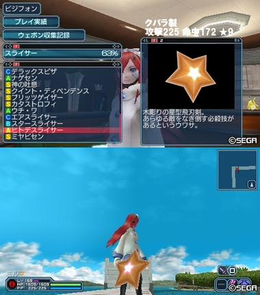 新武器0325_6