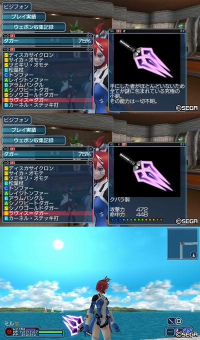 20110511の新武器1