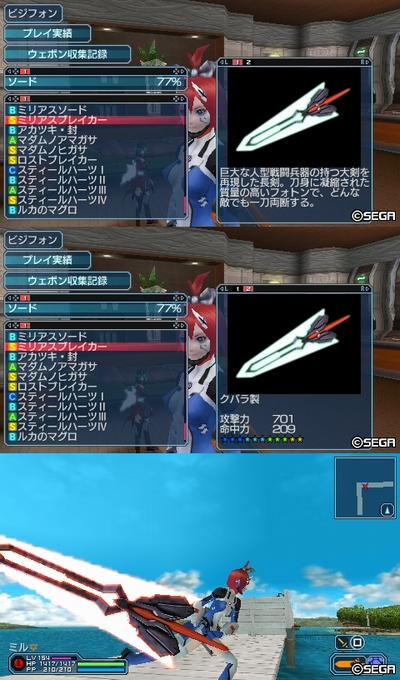 20110511の新武器2