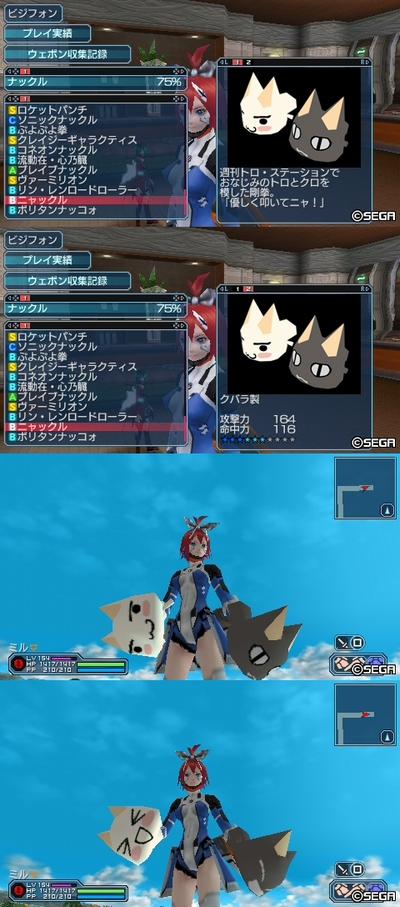 20110511の新武器5